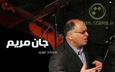 آهنگ زیبای جان مریم با صدای محمد نوری